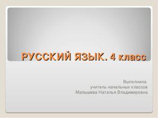 РУССКИЙ ЯЗЫК. 4 класс Выполнила учитель начальных классов Малышева Наталья Вл
