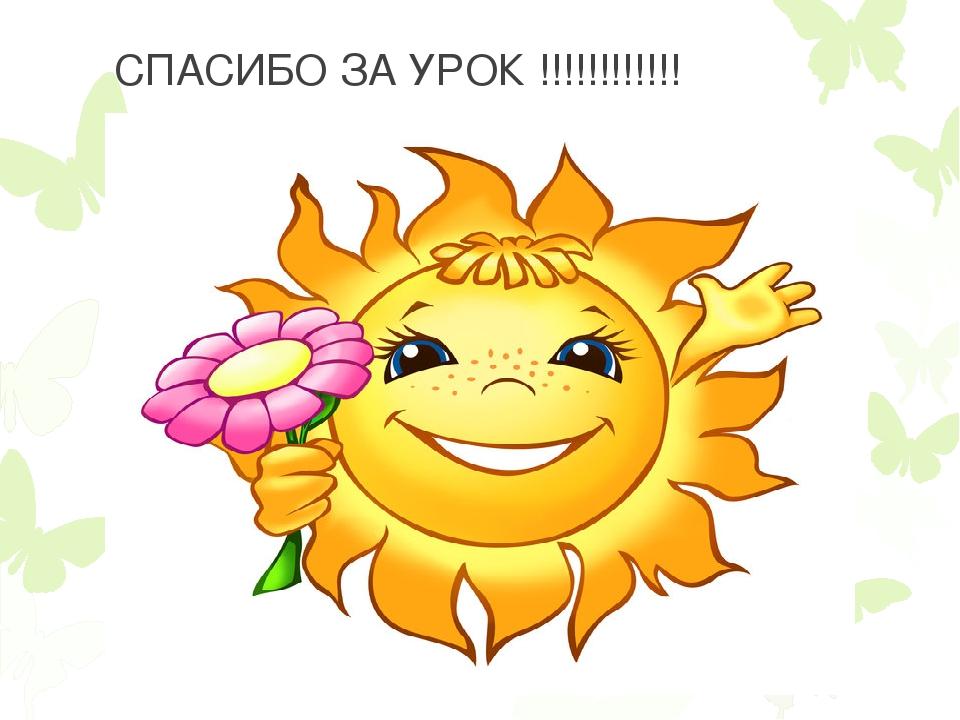 СПАСИБО ЗА УРОК !!!!!!!!!!!!