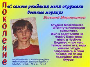«С самого рождения меня окружали военные моряки» Студент Московского институт