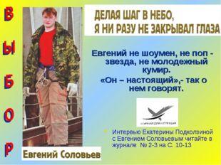 Евгений не шоумен, не поп - звезда, не молодежный кумир. «Он – настоящий»,-