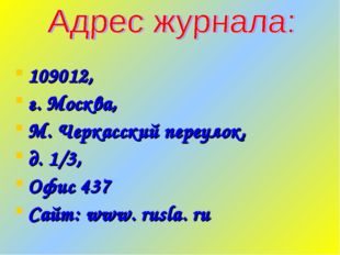 109012, г. Москва, М. Черкасский переулок, д. 1/3, Офис 437 Сайт: www. rusla.