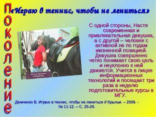 Демченко В. Играю в теннис, чтобы не лениться // Крылья. – 2009. - № 11-12. –