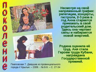 Павловская Т. Девушка из провинциального города // Крылья. – 2009. - № 8-9. –
