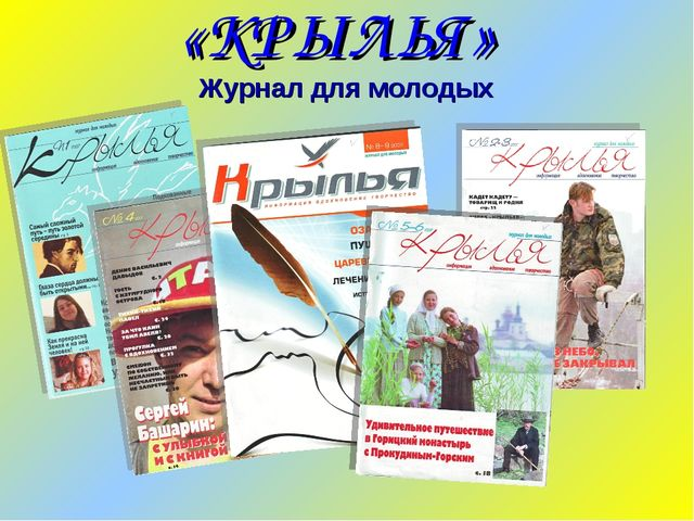 «КРЫЛЬЯ» Журнал для молодых