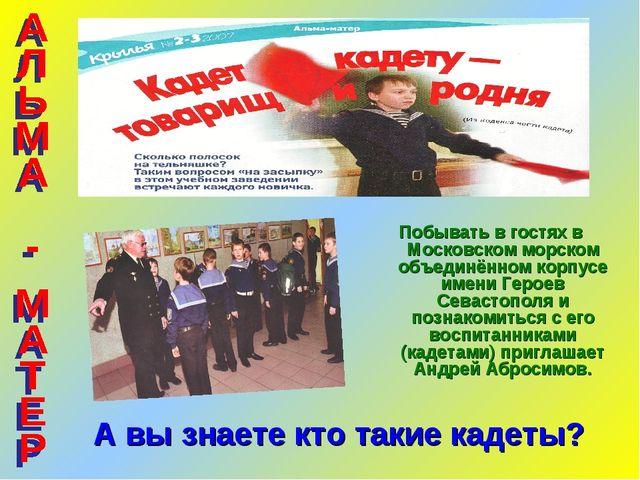 А вы знаете кто такие кадеты? Побывать в гостях в Московском морском объединё...