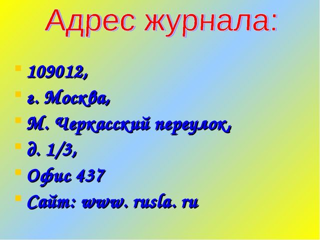109012, г. Москва, М. Черкасский переулок, д. 1/3, Офис 437 Сайт: www. rusla....