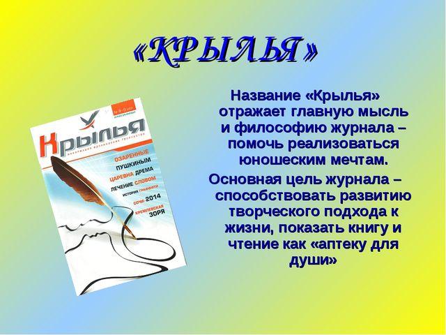 «КРЫЛЬЯ» Название «Крылья» отражает главную мысль и философию журнала – помоч...