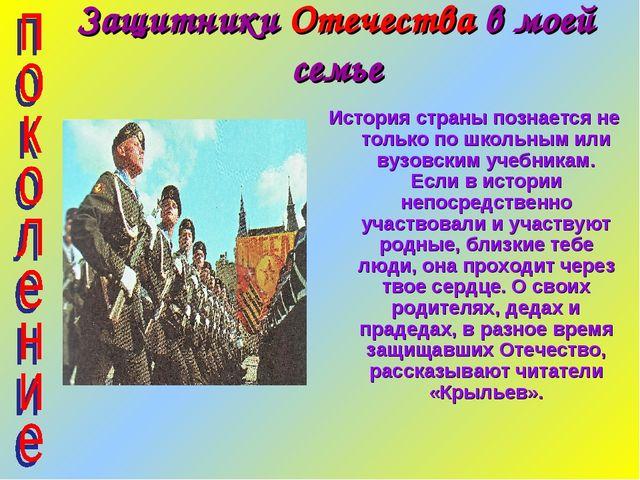 Защитники Отечества в моей семье История страны познается не только по школьн...