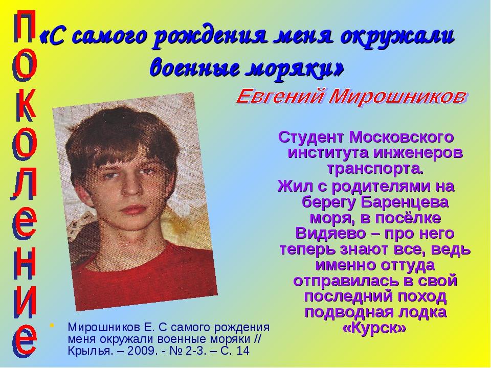 «С самого рождения меня окружали военные моряки» Студент Московского институт...