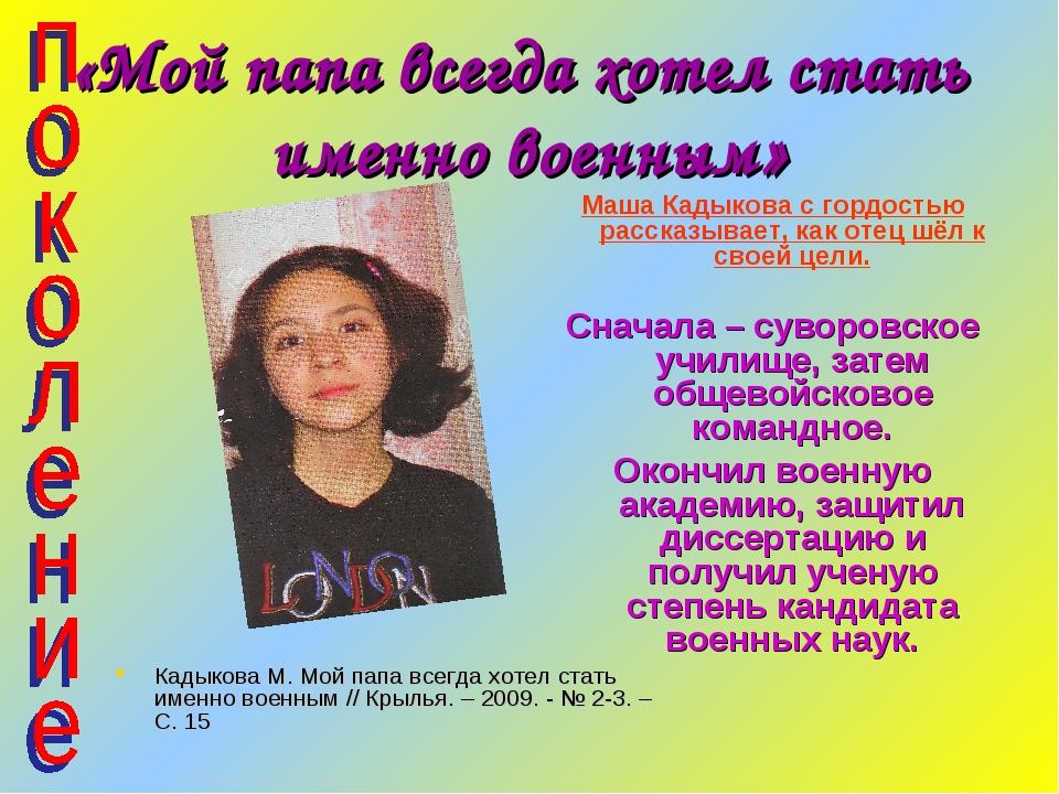 «Мой папа всегда хотел стать именно военным» Маша Кадыкова с гордостью расска...