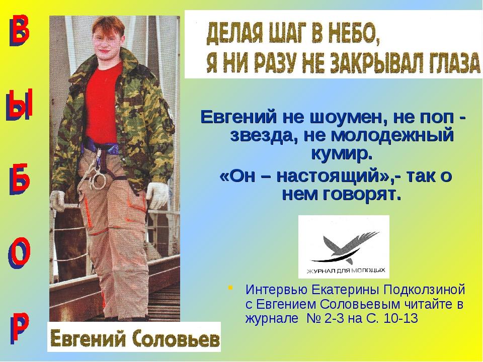 Евгений не шоумен, не поп - звезда, не молодежный кумир. «Он – настоящий»,-...