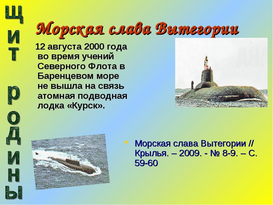 Морская слава Вытегории 12 августа 2000 года во время учений Северного Флота...