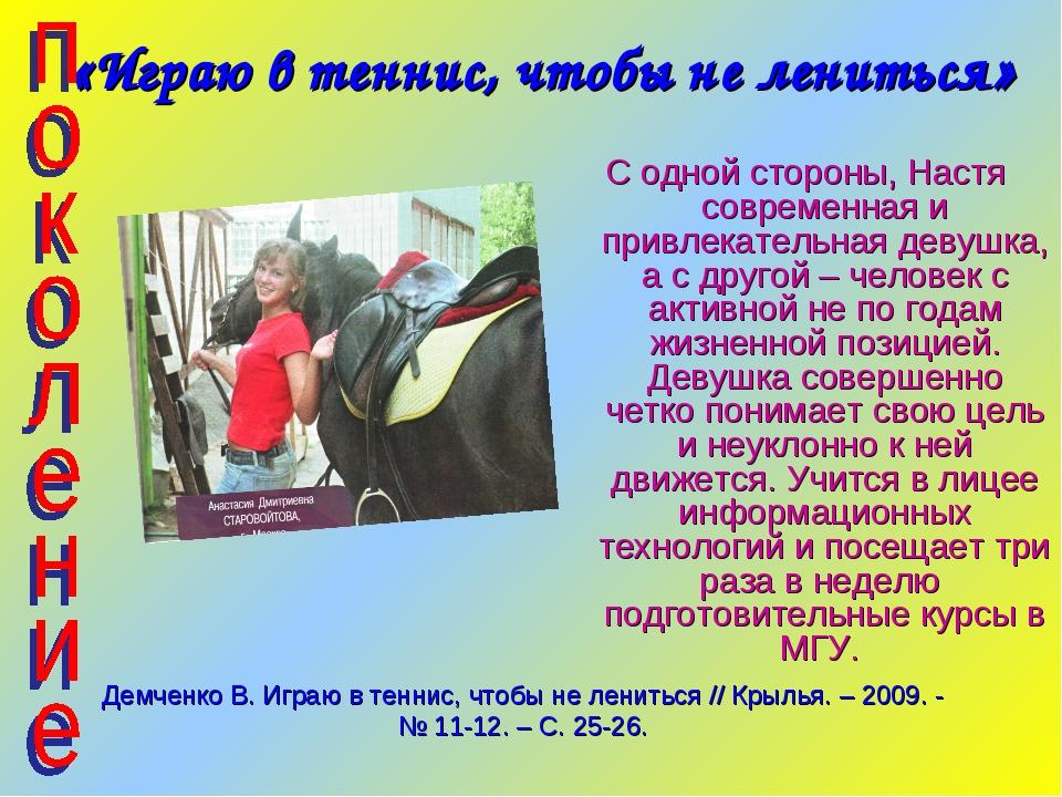 Демченко В. Играю в теннис, чтобы не лениться // Крылья. – 2009. - № 11-12. –...