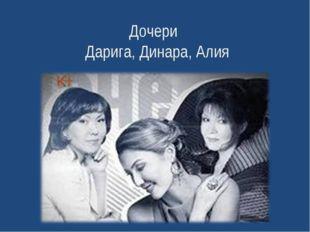 Дочери Дарига, Динара, Алия