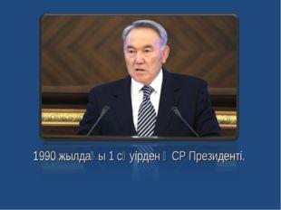 1990 жылдағы 1 сәуірден ҚСР Президенті.
