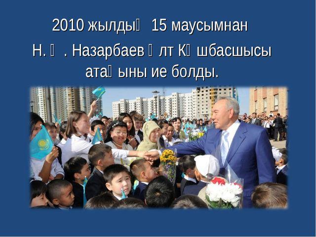 2010 жылдың 15 маусымнан Н. Ә. Назарбаев Ұлт Көшбасшысы атағыны ие болды.