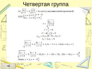 Суть метода: для решения уравнения f(x)=g(x) необходимо построить графики фу