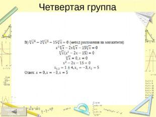 Функционально – графический метод