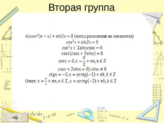 По свойствам функций Разложение на множители Введение новой переменной Функц...