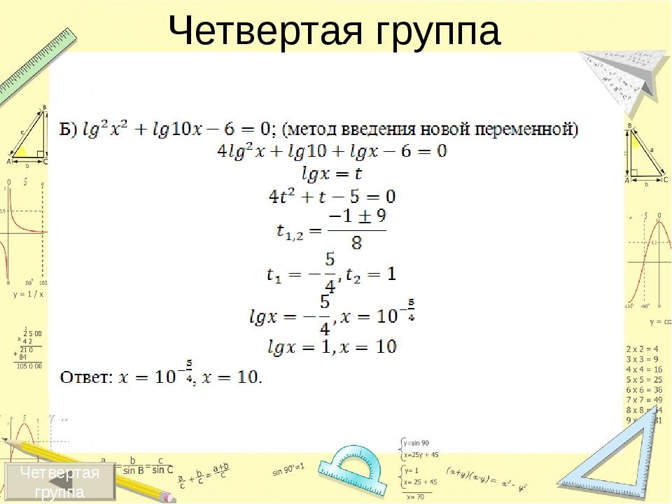 1). Если одна из функций y=f(x), y= g(x) возрастает, а другая убывает, то ур...