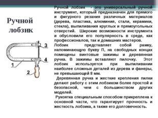 Ручной лобзик Ручной лобзик - это универсальный ручной инструмент, который пр