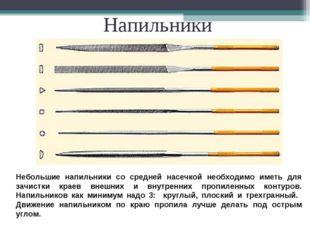 Напильники Небольшие напильники со средней насечкой необходимо иметь для зачи