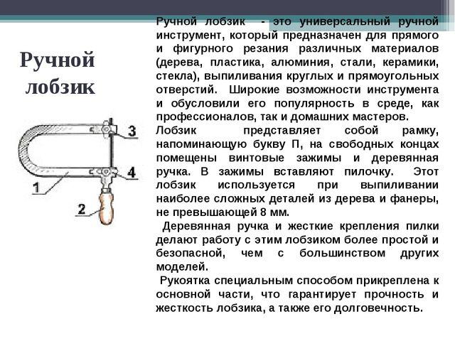 Ручной лобзик Ручной лобзик - это универсальный ручной инструмент, который пр...