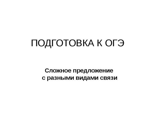 ПОДГОТОВКА К ОГЭ Сложное предложение с разными видами связи