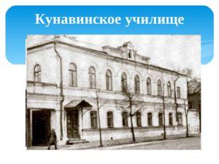 Кунавинское училище