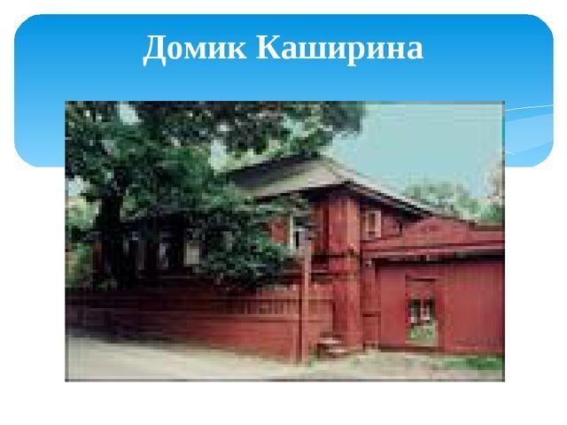 Домик Каширина