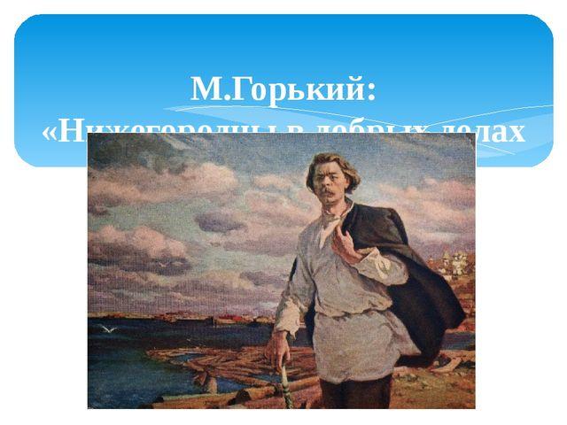 М.Горький: «Нижегородцы в добрых делах всегда впереди шли»