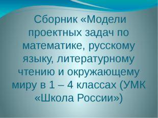 Сборник «Модели проектных задач по математике, русскому языку, литературному