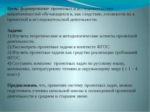 Цель: формирование проектных и исследовательских компетентностей обучающихся