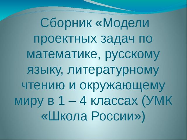 Сборник «Модели проектных задач по математике, русскому языку, литературному...