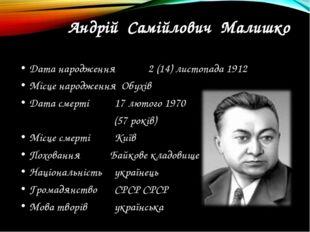 Андрій Самійлович Малишко Дата народження 2 (14) листопада 1912 Місце