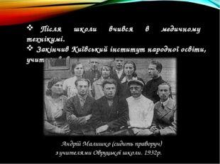 Після школи вчився в медичному технікумі. Закінчив Київський інститут народн