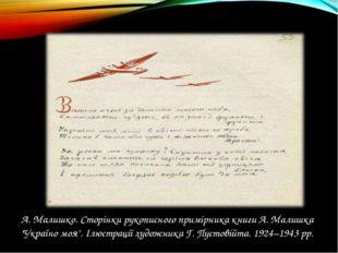 "А. Малишко. Сторінки рукописного примірника книги А. Малишка ""Україно моя""."