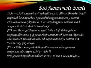 БІОГРАФІЧНІ ДАНІ 1934—1935 служив у Червоній армії. Після демобілізації пере