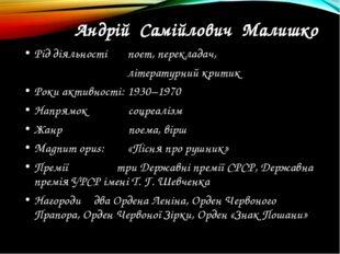 Андрій Самійлович Малишко Рід діяльностіпоет, перекладач, літературни