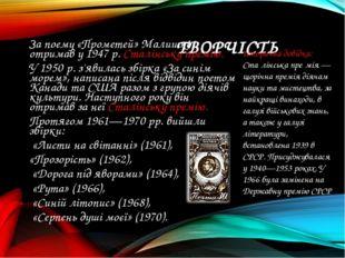 ТВОРЧІСТЬ За поему «Прометей» Малишко отримав у 1947 р. Сталінську премію. У