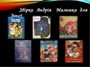 Збірки Андрія Малишка для дітей