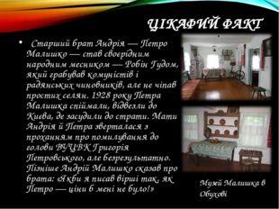 ЦІКАФИЙ ФАКТ Старший брат Андрія — Петро Малишко — став своєрідним народним