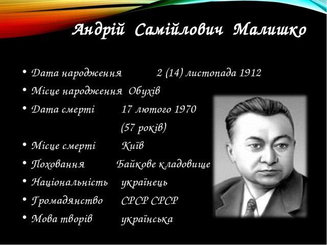 Андрій Самійлович Малишко Дата народження 2 (14) листопада 1912 Місце...