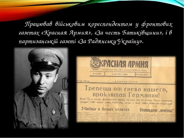 Працював військовим кореспондентом у фронтових газетах «Красная Армия», «За...