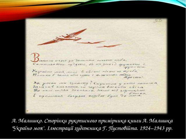 "А. Малишко. Сторінки рукописного примірника книги А. Малишка ""Україно моя""...."