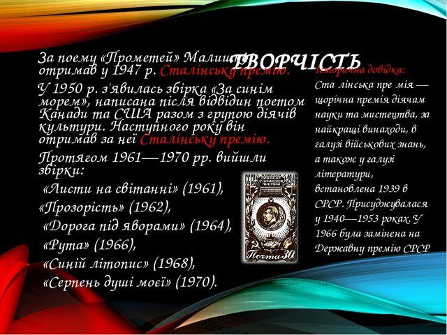 ТВОРЧІСТЬ За поему «Прометей» Малишко отримав у 1947 р. Сталінську премію. У...