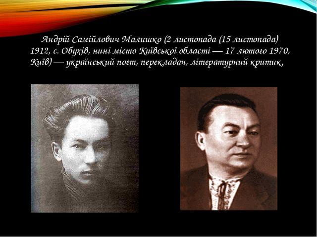 Андрій Самійлович Малишко (2 листопада (15 листопада) 1912, с. Обухів, нині...
