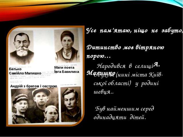 Народився в селищі Обухові (нині міста Київ- ської області) у родині шевця.....