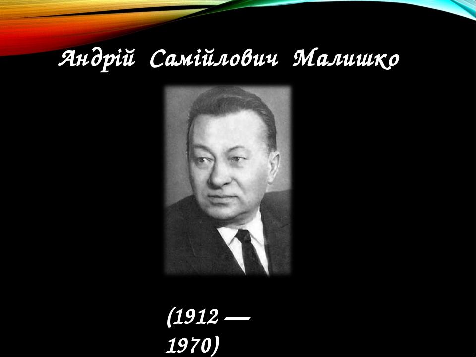 Андрій Самійлович Малишко (1912 — 1970)
