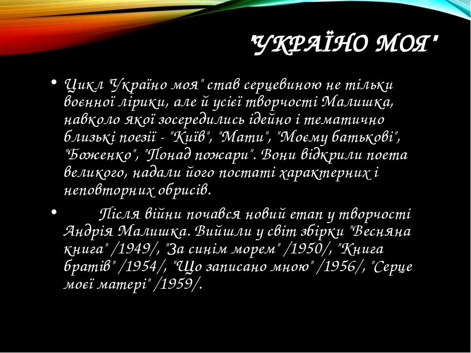 """""""УКРАЇНО МОЯ"""" Цикл """"Україно моя"""" став серцевиною не тільки воєнної лірики, а..."""